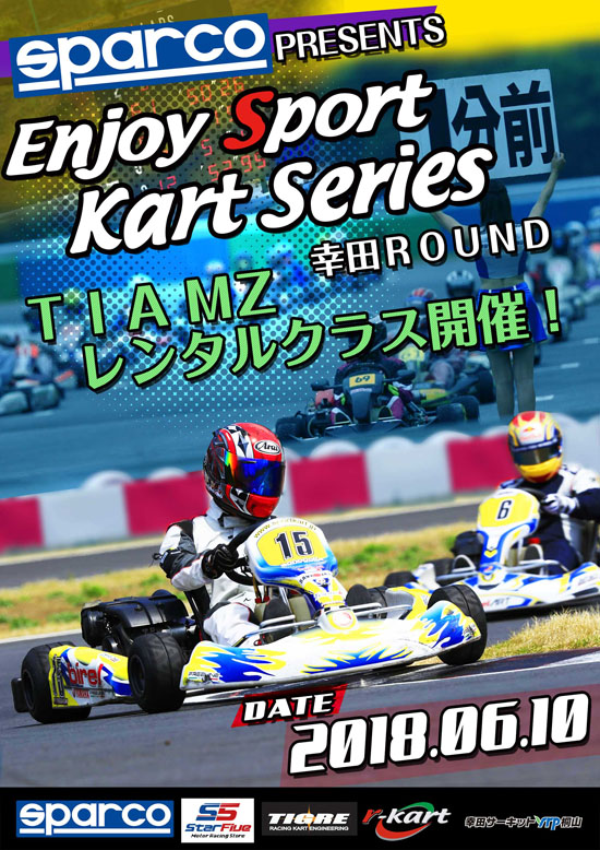 2018_Enjoy_Sports_Kart Kota Round