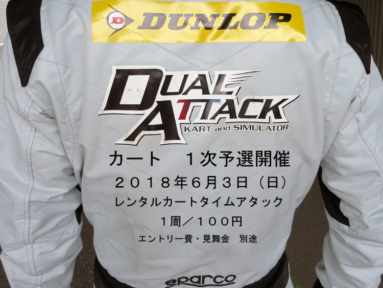 「DUAL ATTACK Supported by TOYOTA GAZOO Racing 2018」