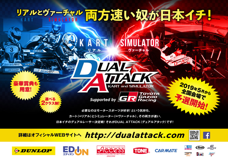 DUAL ATTACK Supported by TOYOTA GAZOO Racing